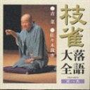なつかCDキャンペーン 桂枝雀/桂枝雀落語大全8 青菜・佐々木裁き(CD) ◆10%OFF!