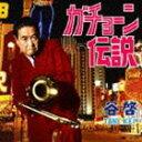 谷啓/ガチョーン伝説(CD)