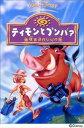 ティモンとプンバァ/地球まるかじりの旅(DVD)
