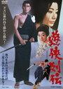 遊侠列伝(DVD)