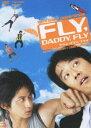 最大40%OFF!東映まつり!★フライ,ダディ,フライ ◆23%OFF!