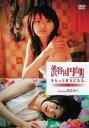 渋谷区円山町をもっと好きになる。 ?RED? featuring.榮倉奈々(DVD) ◆20%OFF!