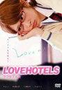LOVEHOTELS ラヴホテルズ ◆20%OFF!