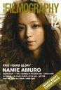 安室奈美恵/FILMOGRAPHY 2001-2005(DVD) ◆20%OFF!