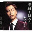 氷川きよし/最後と決めた女だから c/w哀傷歌(Bタイプ)(CD)