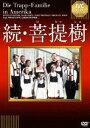 乐天商城 - 続・菩提樹(DVD)