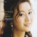幸田浩子(S)/モーツァルト: アリア集(CD)