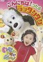 【いらっしゃいまセ-ル】 NHK いないいないばあっ! こんにちは!ったら ラッタンタン(DVD) ◆30%OFF!