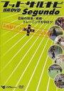 フットサルナビ 技術DVD Segundo 〜最新の技術・戦術・トレーニングを学ぼう!〜 ◆20%OFF!