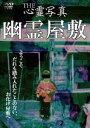 THE 心霊写真「幽霊屋敷」(DVD)