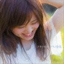 ソラノ歩美 / ソラノイロ [CD]