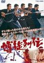 博徒列伝(DVD)
