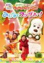NHK いないいないばあっ! あつまれ!ワンワンわんだーらんど みんなでワンダホー!(DVD)