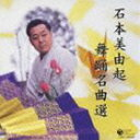 (オムニバス) 石本美由起 歌謡舞踊曲集(CD)