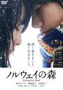ノルウェイの森 スペシャル・エディション(DVD) ◆20%OFF!