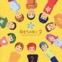 《送料無料》タンポポ児童合唱団/旅立ちの日に2 子どもの歌うポップス・フォークソング(CD)