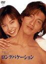 《送料無料》ロングバケーション DVD-BOX(DVD)