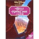 ノートルダムの鐘(DVD) ◆