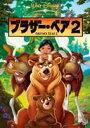 ブラザー・ベア2(DVD)