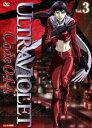 ウルトラヴァイオレット:コード044 Vol.3 [DVD]