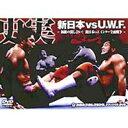 極限の潰し合い!新日本vsUWFインター全面戦争 DVD-BOX(DVD) ◆20%OFF!