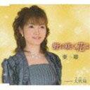 ����^��ɍ炭�Ԃ�^���i��(CD)