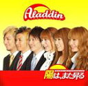 アラジン/陽は、また昇る(CD+DVD)(CD)