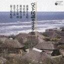 ベスト 民謡カラオケ集(二)(CD)