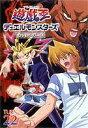 遊戯王 デュエルモンスターズ TURN.22(DVD) ◆20%OFF!