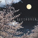 CLASSICAL DREAMS 8 ベートーヴェン [CD]
