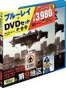 第9地区 ブルーレイ&DVDセット(初回限定生産)(BD) ◆20%OFF!