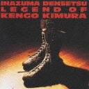 木村健悟/稲妻伝説 レジェンド オブ 木村健悟(CD)
