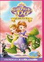 ちいさなプリンセス ソフィア/ふたりのプリンセス(DVD)