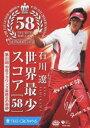 石川遼 世界最少スコア「58」 〜第51回中日クラウンズ最終日の奇跡〜(DVD) ◆20%OFF!