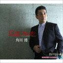 角川博/広島 ストーリー c/w 負けない魂(CD)