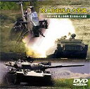 陸上自衛隊主力装備 平成9年度 陸上自衛隊富士総合火力演習(DVD) ◆20%OFF!