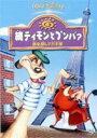 続 ティモンとプンバァ/虫を探して三千里(DVD)
