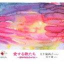 五十嵐尚子 宮下節(S/p) / 愛する歌たち 〜日本のおもちゃうた〜 [CD]