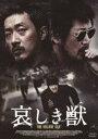 哀しき獣 ディレクターズ・エディション(DVD) ◆20%OFF!