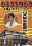 繁荣昌盛亭子们在bu系列9笑福亭银瓶(DVD)[繁昌亭らいぶシリーズ9 笑福亭銀瓶(DVD)]