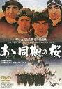 あゝ同期の桜(DVD)