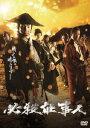 必殺仕事人2018(DVD)