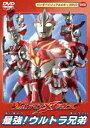ウルトラマンメビウス 最強!ウルトラ兄弟(DVD) ◆20%OFF!