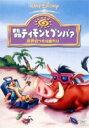 またまたティモンとプンバァ/世界行ったり来たり(DVD)