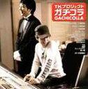 (オムニバス) TKプロジェクト ガチコラ GACHICOLLA(CD+DVD)(CD)