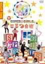 SUPER☆GiRLSのヒミツ合宿2014 冬 夜 [DVD]