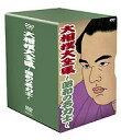 大相撲大全集 NHK DVD 〜昭和の名力士〜(DVD)