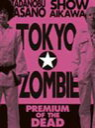 【最大半額決算セール!】 東京ゾンビ プレミアム・オブ・ザ・デッド(DVD) ◆25%OFF!