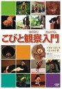 こびと観察入門 ケダマ ヤマビコ イエ タカラ編 [DVD]