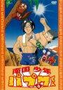南国少年パプワくんDVDシリーズ第4巻(DVD) ◆20%OFF!